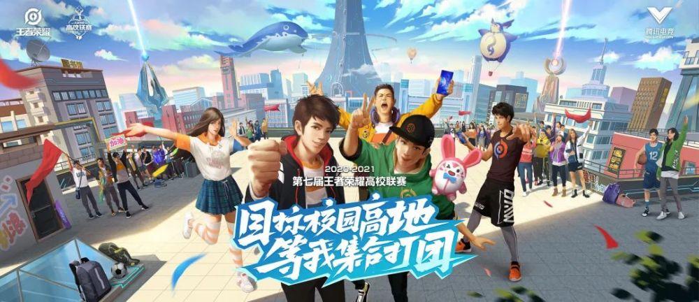 2020第七届王者荣耀高校联赛安徽赛区芜湖职业技术学院站开赛!