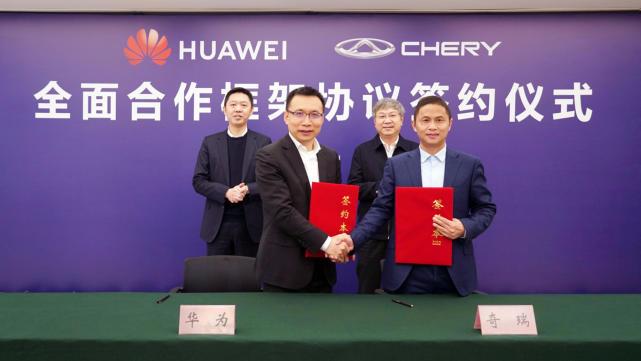 奇瑞與華為簽訂全面合作框架協議 在智能汽車領域深度合作
