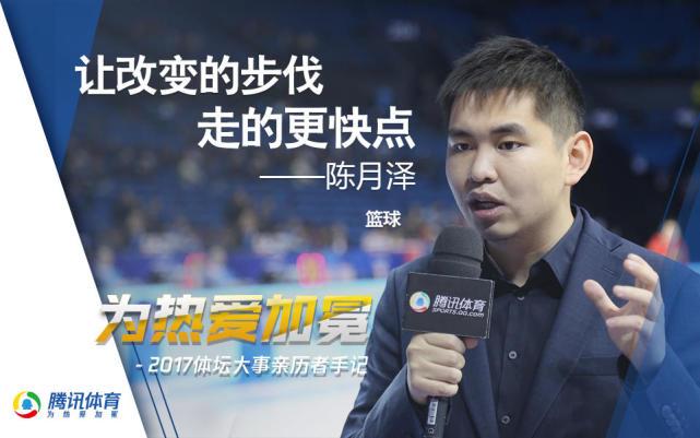 中国篮球改革给年轻人更多信心 让改变脚步更快点