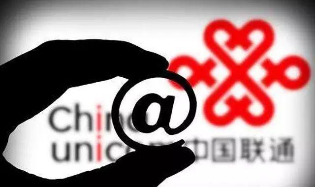 中国联通混改 离职员工去BAT薪酬会提高1.5倍