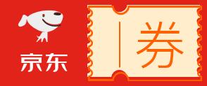 JD.com京东优惠券