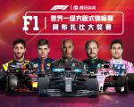 F1圆桌论坛:2020年F1充满惊喜 下赛季法拉利追赶梅奔红牛依旧无望
