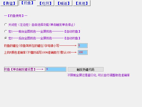 <font color=#73A86F>剑灵免费自动勇猛-刷花宏</font> 剑灵卡刀 第8张