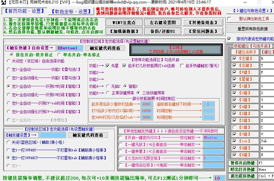 """剑灵-咒术三系""""弑神""""卡刀宏更新虚幻4 咒术 第2张"""