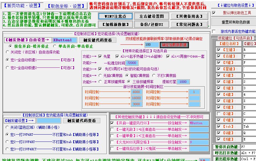 """剑灵-咒术三系""""弑神""""卡刀宏更新虚幻4 咒术 第1张"""