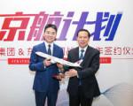 京东与东航达成战略合作 共同搭建国内国际航空货运网络