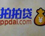 拍拍贷在美递交IPO申请:最高筹资3.5亿美元