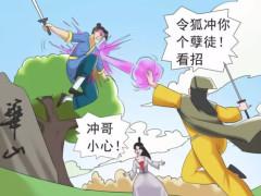 """搞笑漫画:""""华山论剑""""大会情侣二人偶遇敌人,被打重伤躲进山洞,结局亮了!"""