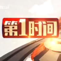 辽宁卫视第一时间