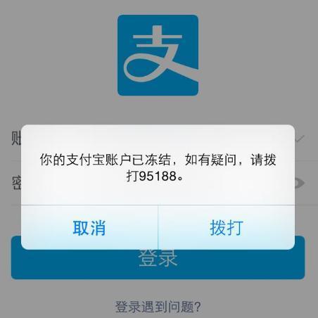 深圳一公司诉称卖假网店支付宝被查封冻结