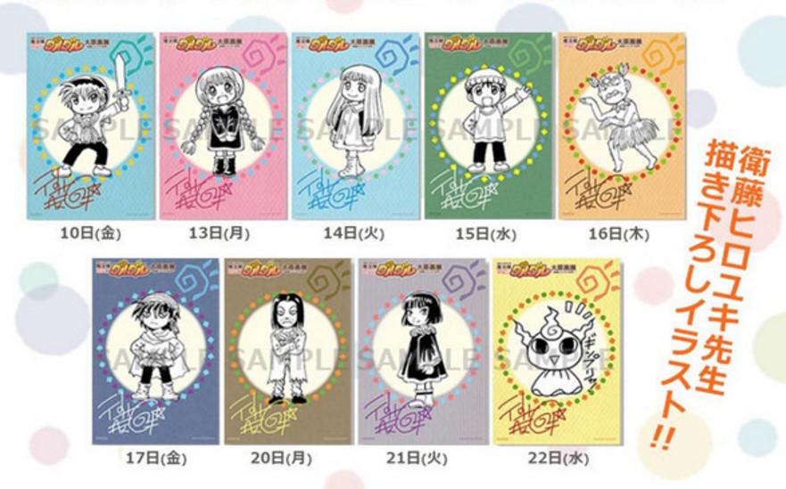 《咕噜咕噜魔法阵》原画展举行 前100名送月历