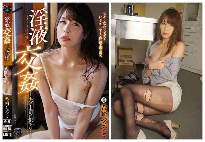 ATID-355:美少妇希崎 ジェシカ(希崎杰西卡)竟被丈夫的上司给玩弄