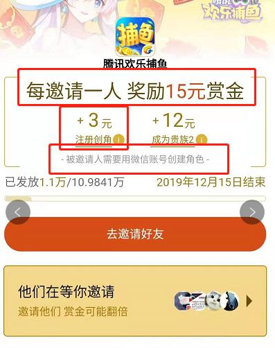 腾讯欢乐捕鱼:腾讯旗下游戏app,邀请一人3元秒提现,微信多号多撸。插图(3)
