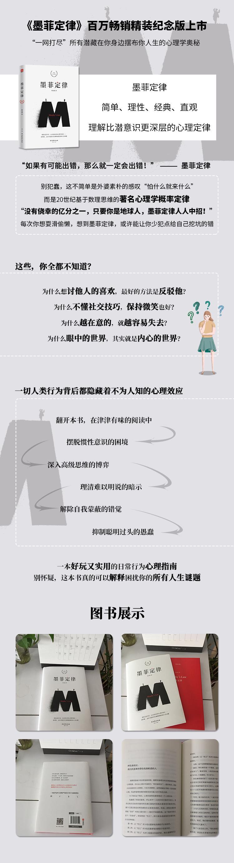 福利教程-有声书 墨菲定律:破解日常行为心理指南(3)
