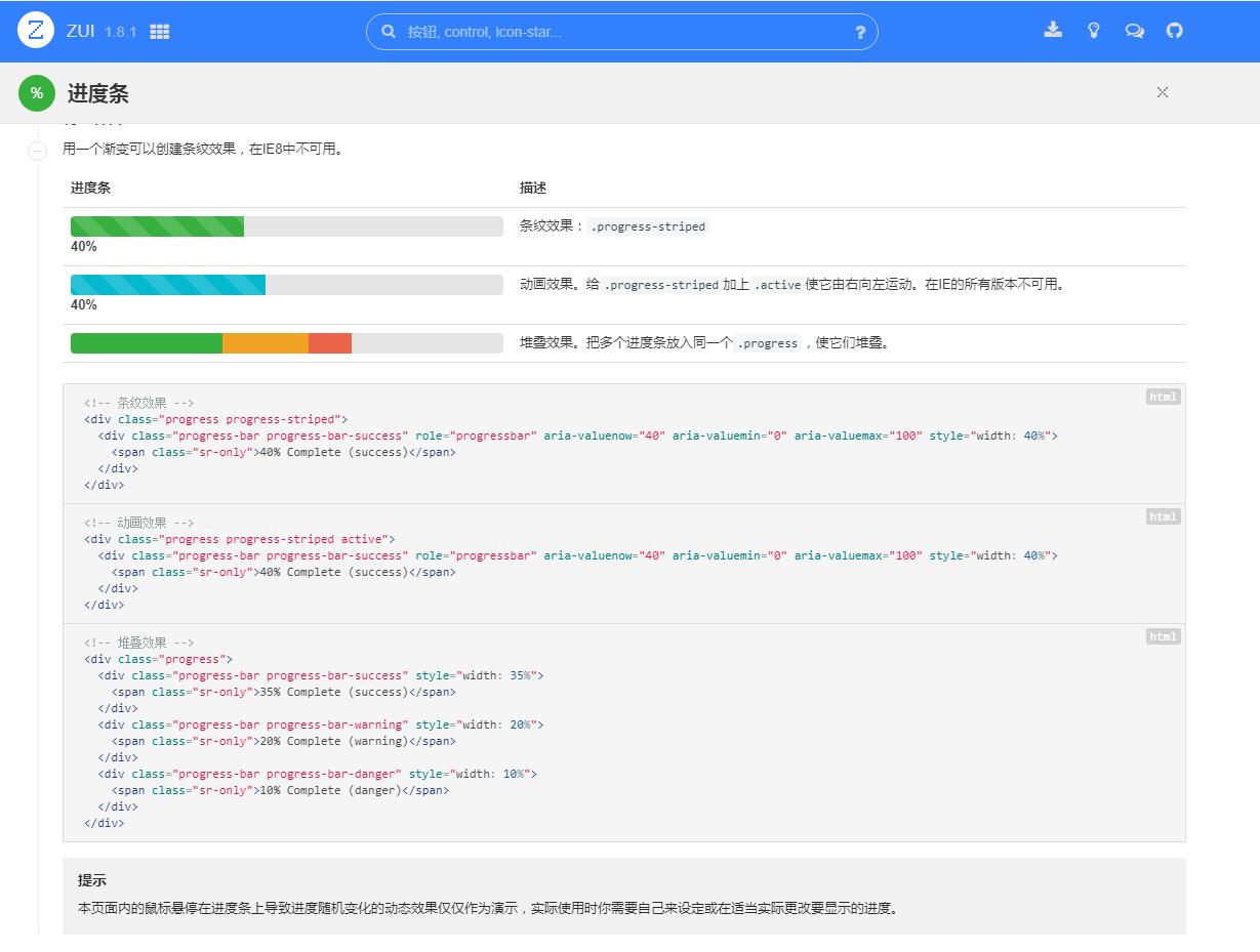 ZUI|免费开源的HTML5前端跨屏框架
