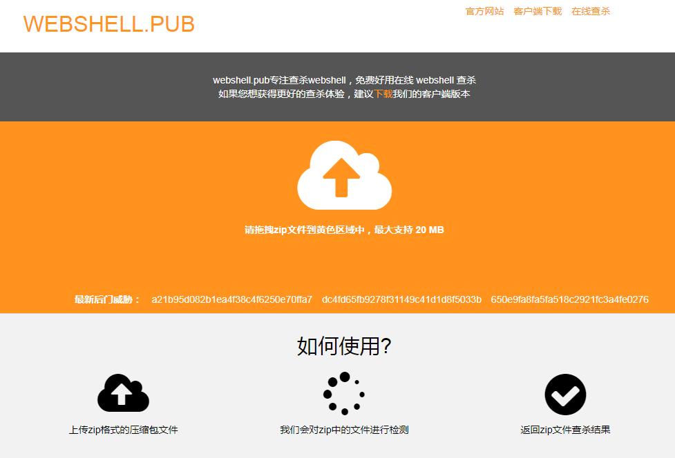 网站后门检测工具 webshell 在线查杀