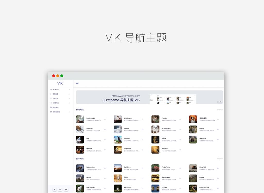 VIK - 简约全新设计的WordPress导航主题