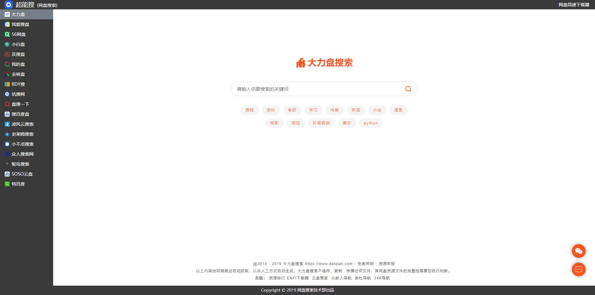 十多款网盘资源搜索引擎网站整理合集