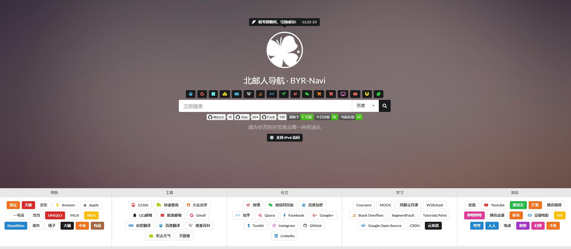 一个开源、美观的网站导航 BYR-Navi北邮人导航