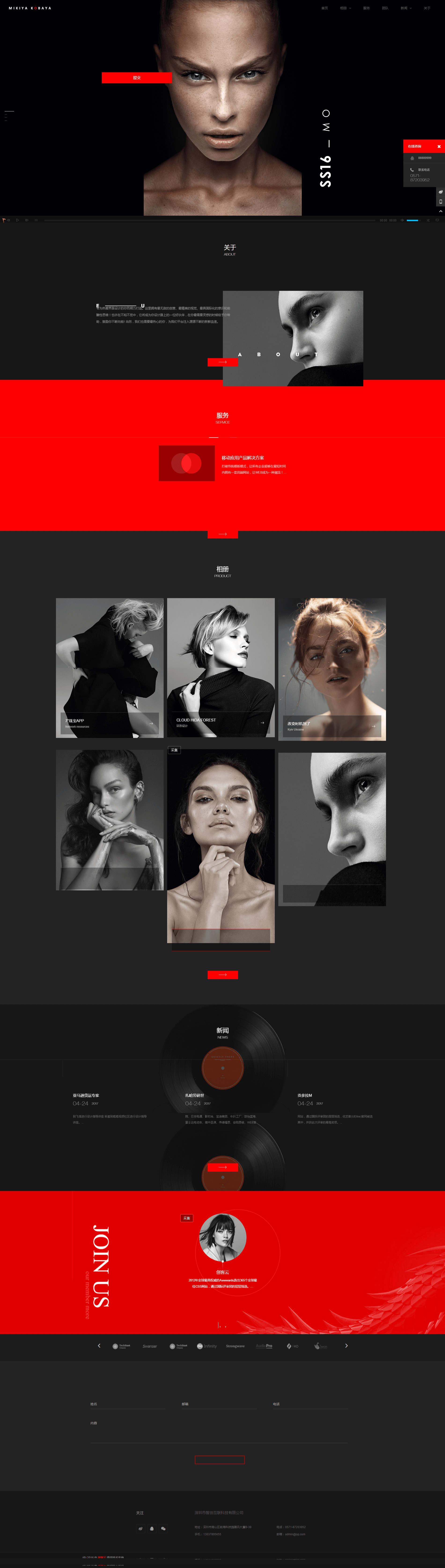简约大气黑色摄影html5模版