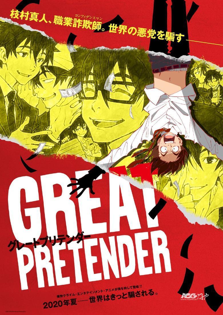 【PV】《GREAT PRETENDER》PV公开 2020年七月播出