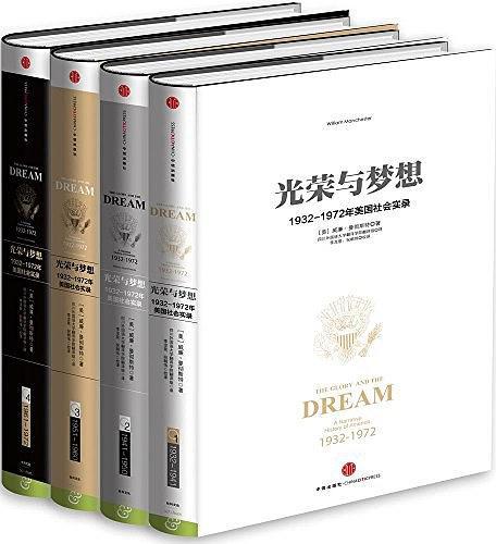 《光榮與夢想》   威廉·曼徹斯特   txt+mobi+epub+pdf電子書下載