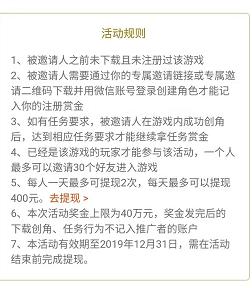 【腾讯旗下】雪鹰领主: 邀请一人注册奖励10元,限制30人。插图(3)