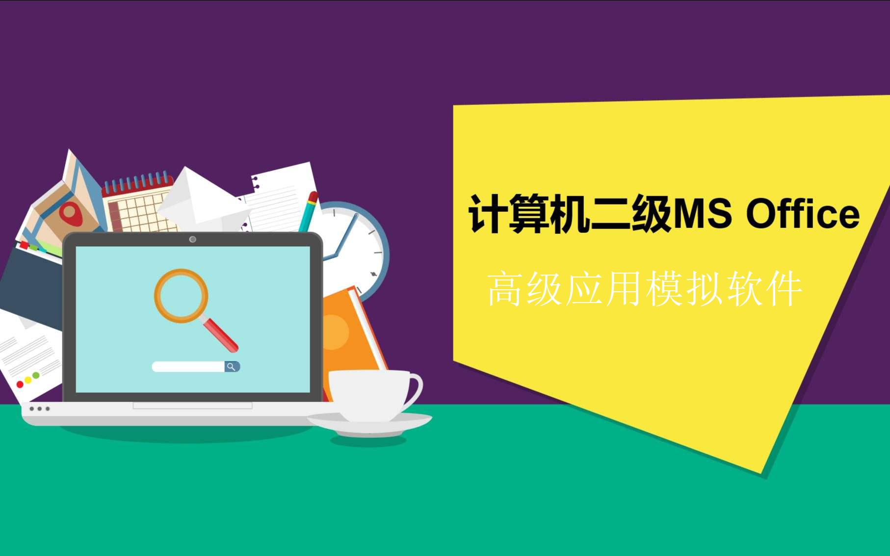 超级空投  二级MS Office高级应用模拟软件
