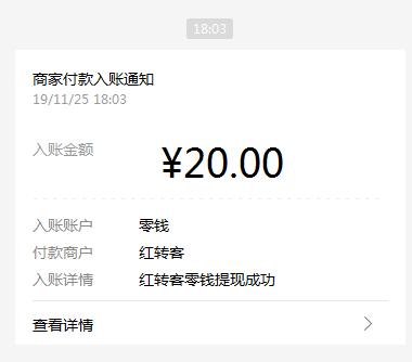 红转客变现20元到账,多发发朋友圈其实不一定要靠刷才能赚钱。插图