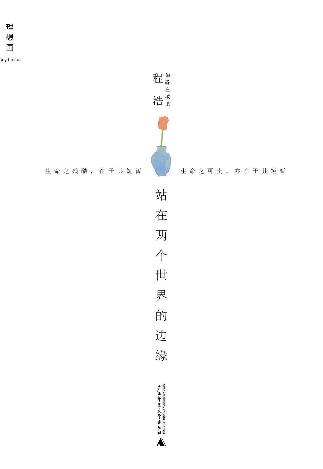 《站在兩個世界的邊緣》   程浩   txt+mobi+epub+pdf電子書下載
