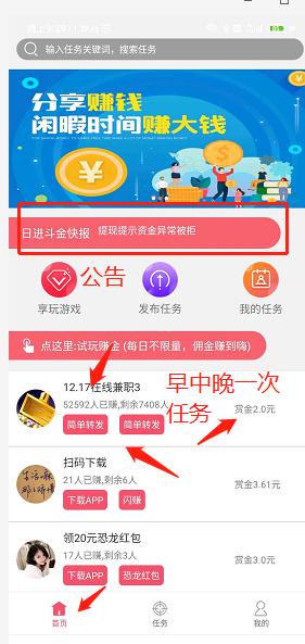日进斗金新增微信提现了,发圈每天0撸6元已撸200元插图(3)