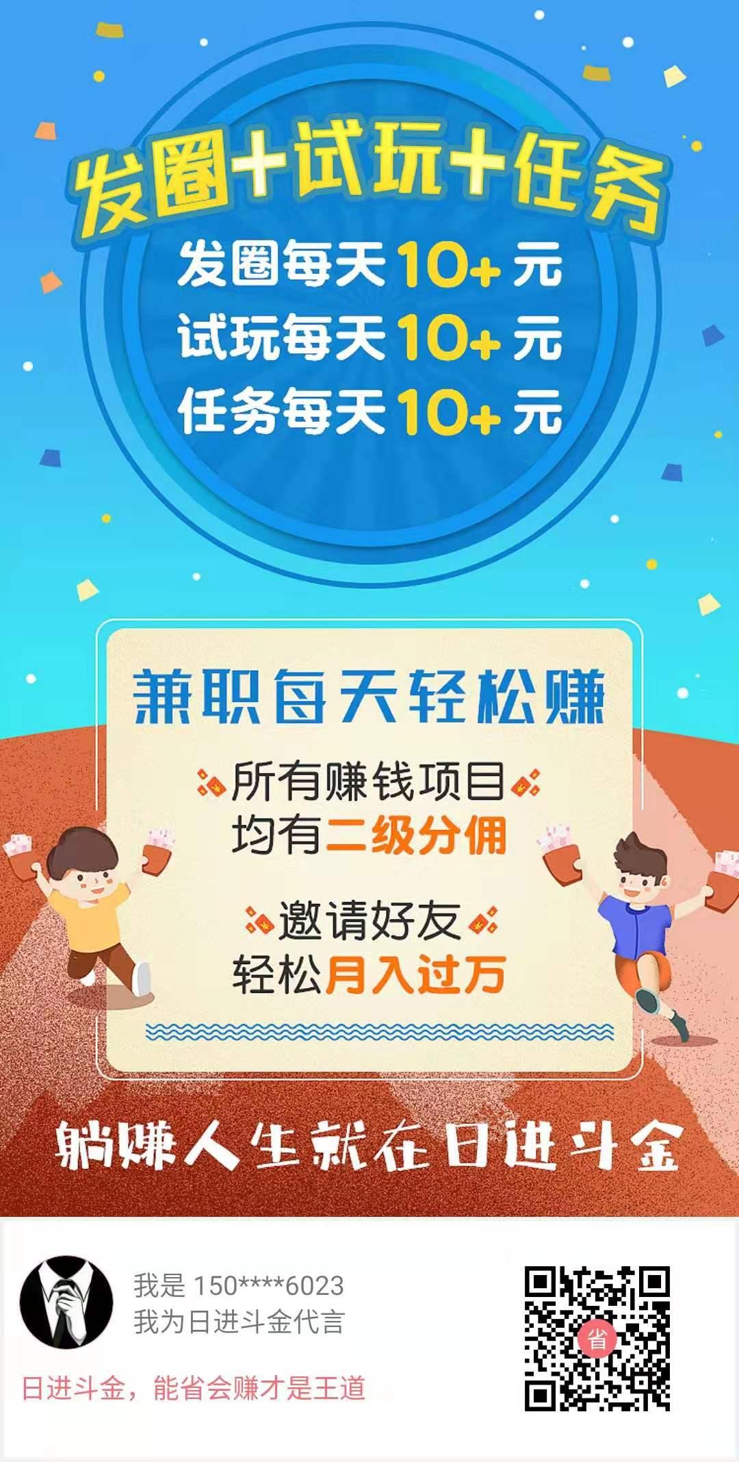 日进斗金新增微信提现了,发圈每天0撸6元已撸200元插图(2)