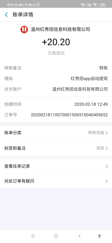 红秀招app新用户不仅能撸实物,邀请好友还能撸20.2元?插图3