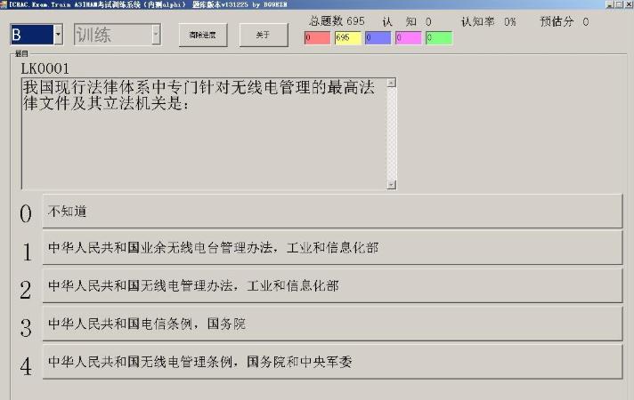 HAM考试训练系统电脑版下载