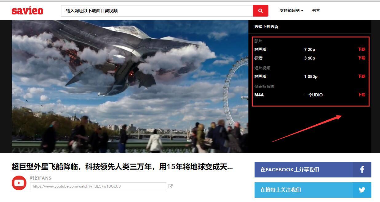 savieo - 支持在线解析41个国外视频网站的下载工具