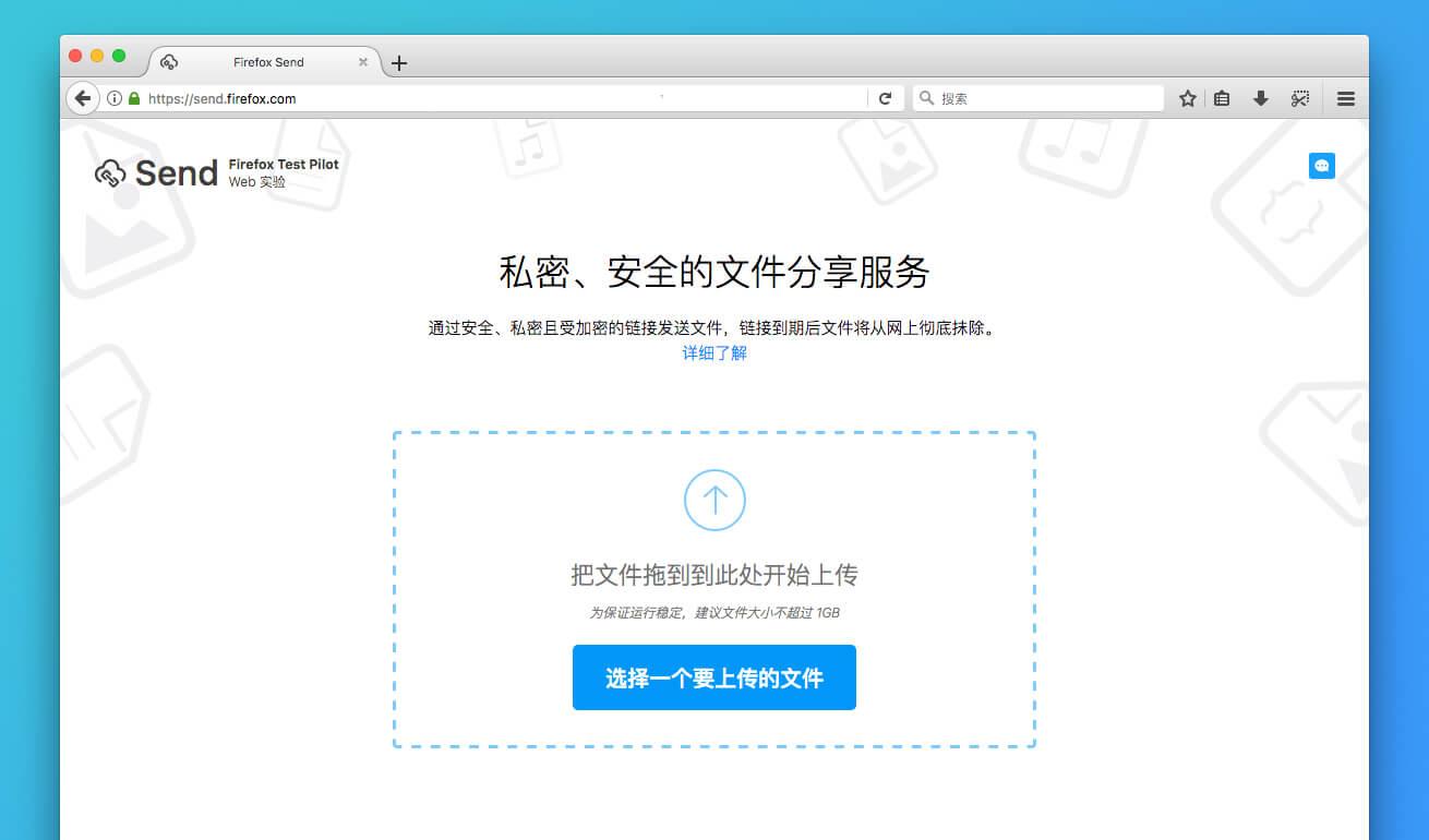 """Firefix Send和file.io两款私密安全 """"阅后即焚""""的一次性临时文件分享"""