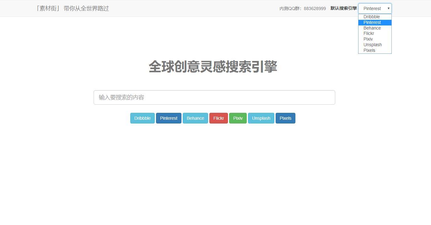 素材街 - 快速搜索国内外顶级图片设计素材类网站
