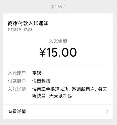 【变现15元】快音:听音乐就能赚钱的app,注册送0.3秒t微信插图