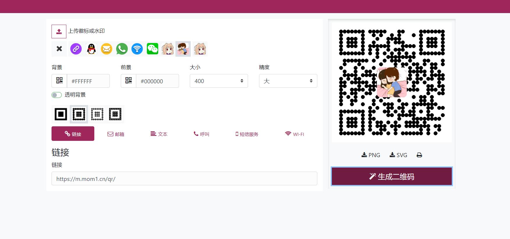 响应式QRcdr二维码生成汉化源码