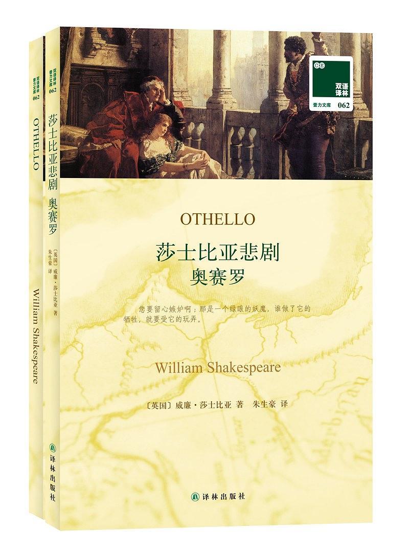 《奧賽羅》   莎士比亞作品   txt+mobi+epub+pdf電子書下載