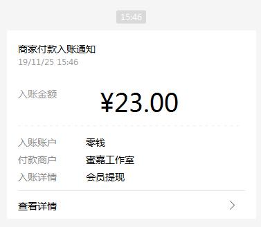 【变现23元提现秒到】蜜嘉商务:注册送现金+钱币,现金0.5可直接提现,钱币可分红,怎么玩?插图