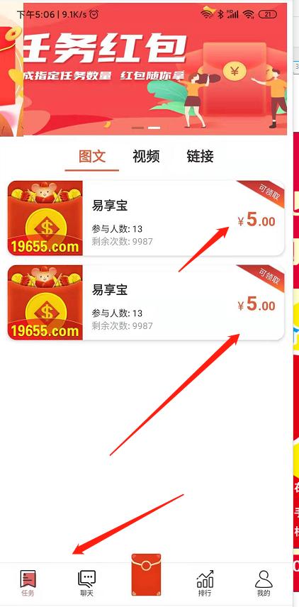 易享宝:首码发圈一条5元,10元即可提现和其他平台不起冲突。插图4