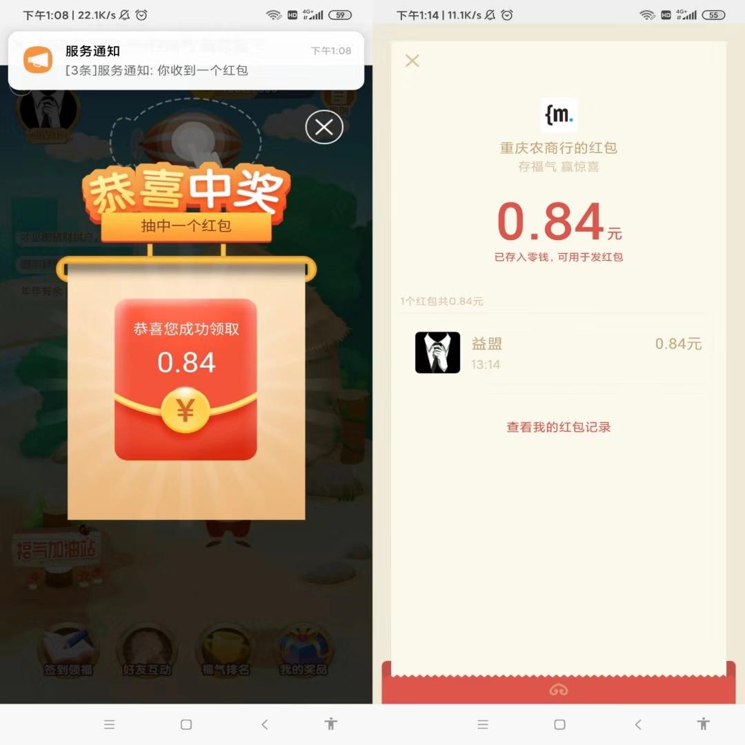 重庆农商行微信进去必中0.84红包,玩游戏还能抽随机红包。插图2