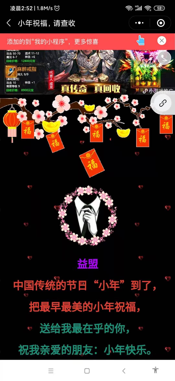 送祝福app:转发小程序赚钱,被点击一次0.3.插图3