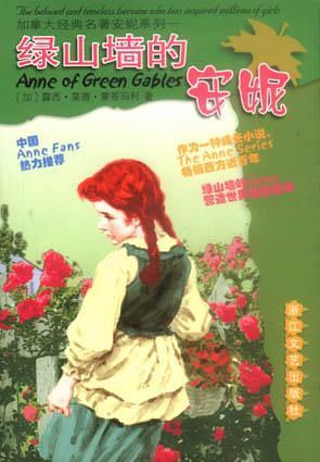 《綠山墻的安妮》   露西·莫德·蒙哥瑪利    txt+mobi+epub+pdf電子書下載
