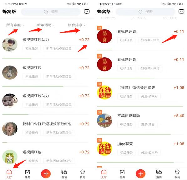 【变现63元】蜜窝帮:做任务赚钱app,1元就可以提现插图2
