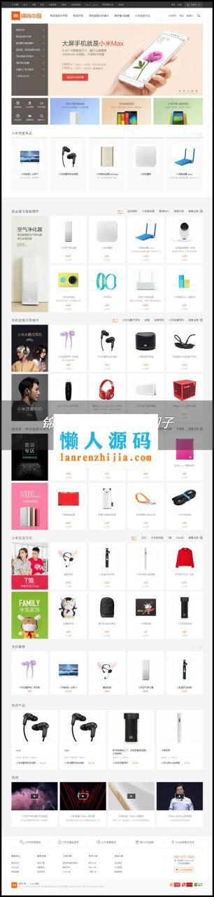 修复版2017新ecshop小米商城网站源码 带手机微信端