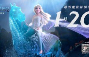 《冰雪奇缘2》上映期延至1月20日 票房已近7.5亿元