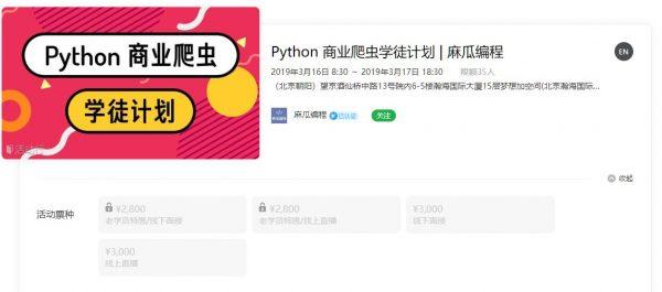 Python 商业爬虫学徒计划   麻瓜编程