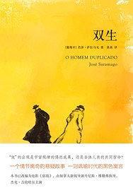 《雙生》   若澤·薩拉馬戈   txt+mobi+epub+pdf電子書下載